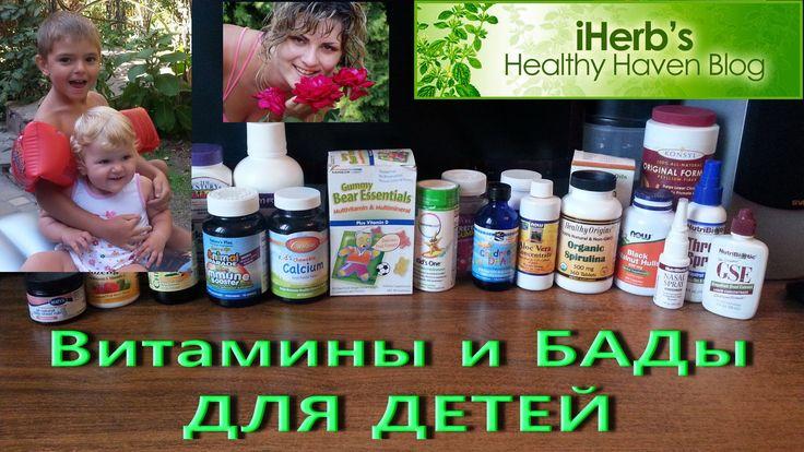 IHerb отзывы. Здоровье детей. Витамины. Таблетки от глистов. Как повысит...