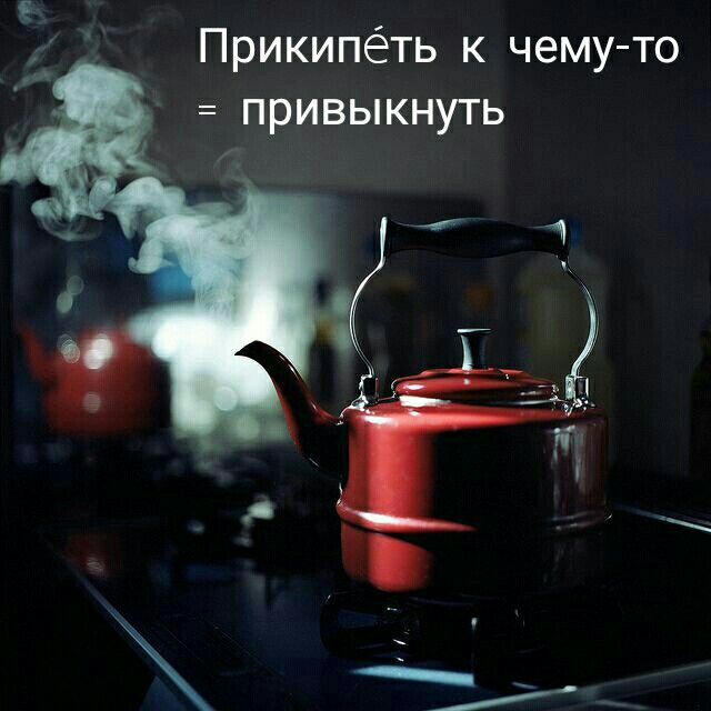 Russian idiom: прикипеть - to get used to smth and don't want to let it go