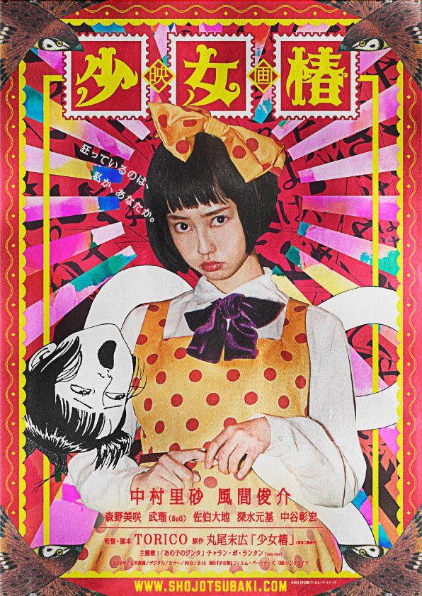 丸尾末広のマンガ「少女椿」が実写化!出演は中村里砂、風間俊介、SuG武瑠ら