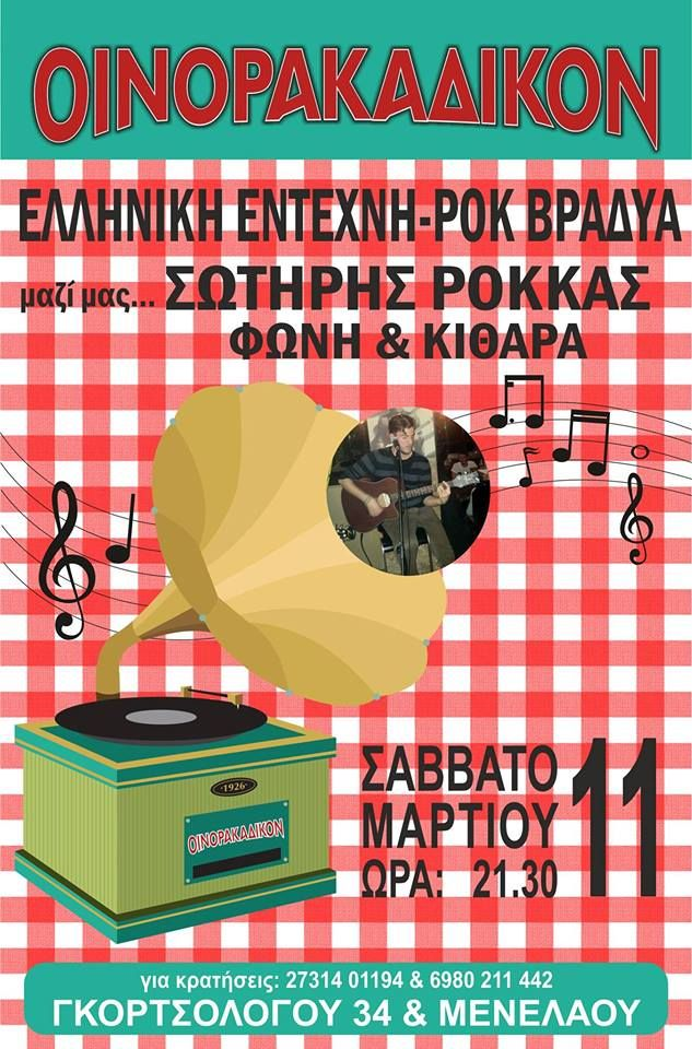 "Live στο ""Οινορακάδικον"": Σαββατόβραδο με ελληνική έντεχνη και ροκ μουσική"