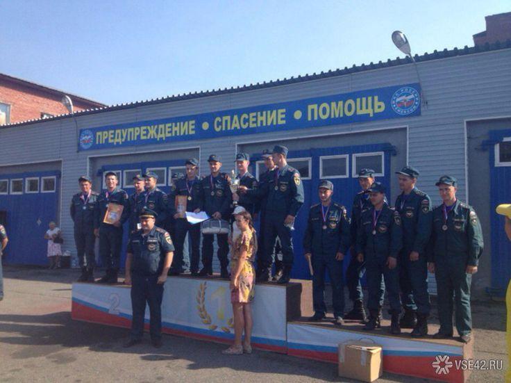 В Новокузнецке завершились масштабные соревнования спасателей