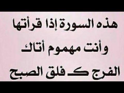 مهموم و مغموم و امورك متعسرة اقرا هذه السورة ترى العجب في الفرج و التيسير كلمح البصر قطر الندى Youtube Islamic Phrases Islam Facts Words Quotes