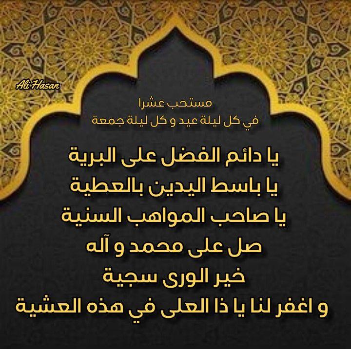 Pin By Ali Hasan On تصاميم Calligraphy Art Iwo Prayers