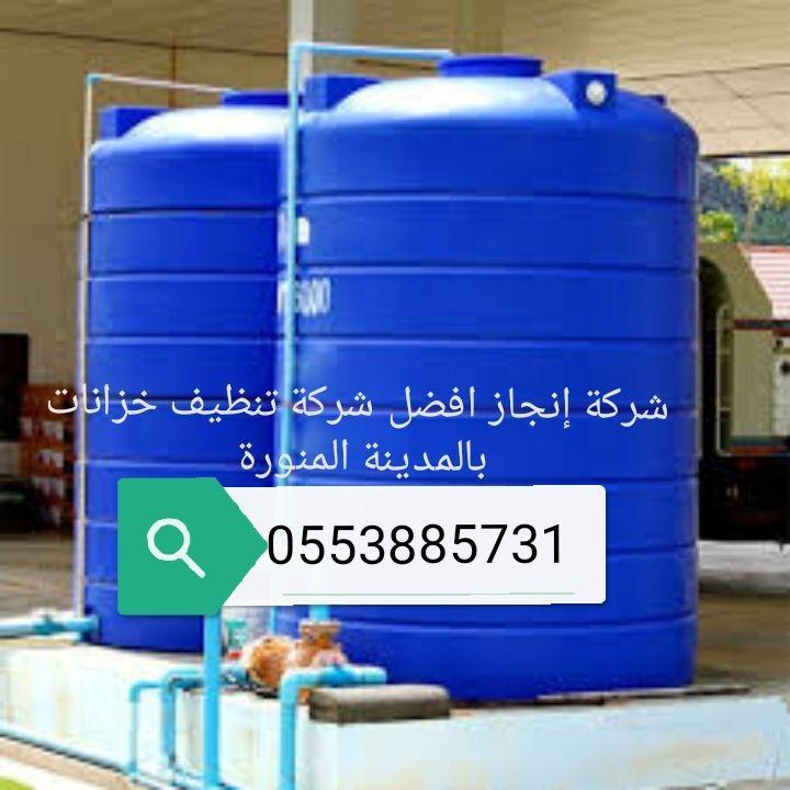 شركة تنظيف خزانات بالمدينة المنورة غسيل خزانات المياة مع التعقيم Clean Tank Places To Visit Cleaning