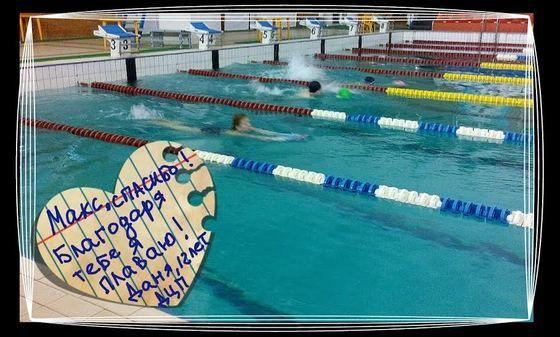 Плавание для детей с инвалидностью - Boomstarter