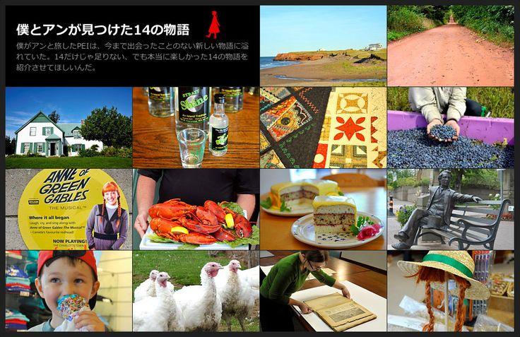 プリンスエドワード島基本情報~日本からカナダへ。トロントから足を伸ばして、地産地消の食旅でスローライフを体験。赤毛のアンの舞台、世界中の旅人を魅了する景色を堪能