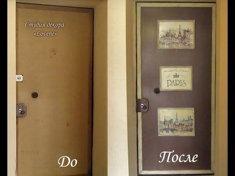 """Декор двери """"Мечты о Париже""""_ Часть1 Вы узнаете:  1. Как быстро и эффектно декорировать дверь меловой краской  2. Как сделать декупаж на поверхности двери с помощью лака и распечатки А3 формата  3. Как работать с трафаретом и сделать """"потертую"""" надпись   4. Чем защитить дверь, окрашенную меловой краской  Дверь окрашена 2-мя цветами винтажной меловой краски DailyArt - глубокий-коричневый (~150 мл.) и кремовый (80 мл).  Материалы можно заказать здесь…"""