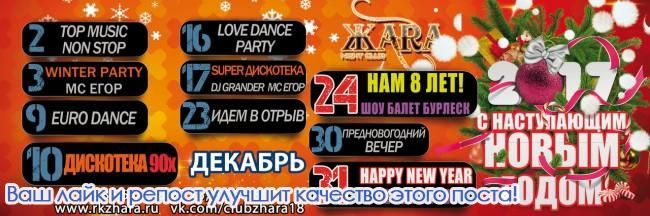 Ночной клуб ЖАРА, афиша на декабрь 2016 http://mozlife.ru/catalog/item939.html