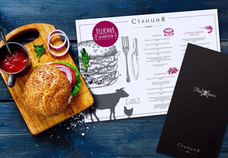 """Аппетитный дизайн-макет для кафе """"Станция""""."""