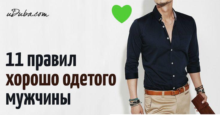Чтобы произвести хорошее впечатление, вызвать уважение и восхищение, мужчина должен хорошо выглядеть.