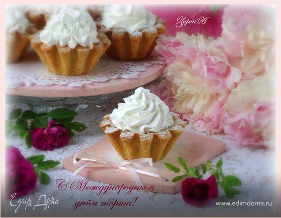Дорогие ЕдимДомовцы, поздравляю Вас с Международным днём торта! У меня, конечно, сегодня не торт, но, думаю, хрустящие песочные корзиночки с яблочным повидлом и белковым заварным кремом придутся вам по вкусу. Угощайтесь!!