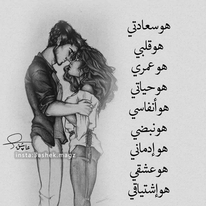 بإختصار هو الحياة هيما Sweet Love Quotes Romantic Love Quotes Love Husband Quotes