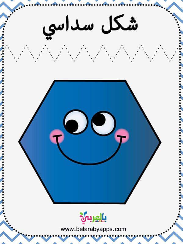 بطاقات تعليمية الأشكال الهندسية للأطفال وسائل تعليمية اسماء الاشكال الهندسية بالصور بالعربي نتعلم Funny Emoji Faces Funny Emoji Kids Rugs