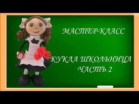 Кукла из Фоамирана ШКОЛЬНИЦА. Часть 2. ТЕЛО / Fofuchas - YouTube