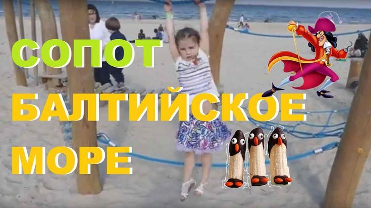 Сопот Море  Канатоходцы  Шары  Фрукты в шоколаде  Vlog