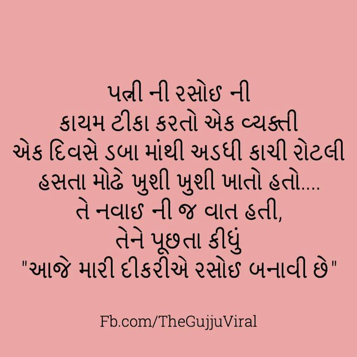 Love Finds You Quote: 25+ Best Ideas About Gujarati Jokes On Pinterest