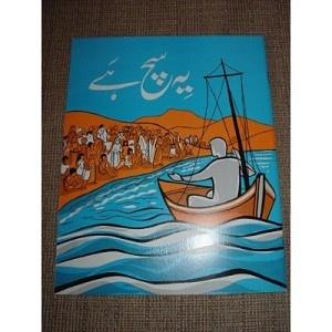 Urdu Children's Bible (Pakistan)