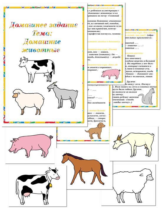 Картотека домашних заданий для подготовительной группы - Домашние животные