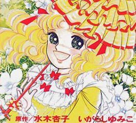 封印された哀しき名作~「キャンディ・キャンディ」(1976年 ...
