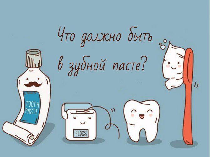 💁🏼Чтобы снизить риск развития стоматологических неприятностей, при выборе зубной пасты обращайте внимание на наличие следующих активных компонентов 👀  🔹ФТОР  Он способствует реминерализации зубов и восстановлению плотности поврежденной эмали.  Использование фторсодержащей зубной пасты в два раза снижает риск кариеса у детей и взрослых. Обычными формами фтора в зубных пастах являются фторид натрия, монофторфосфат натрия и фторид олова.  Зубные пасты с высоким содержанием фтора подходят…