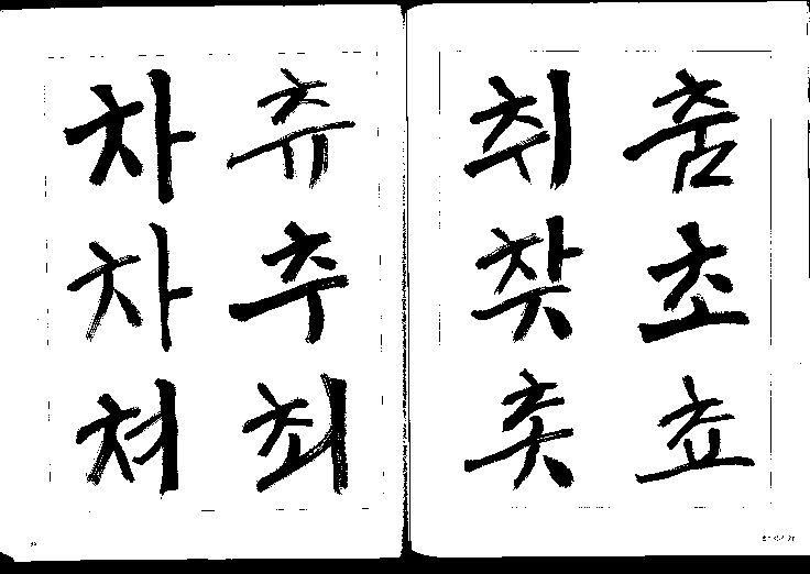 t116 B r1이충근 01 정현식,<솔뫼민체(한글민체서예교본>,서예문인화,2009