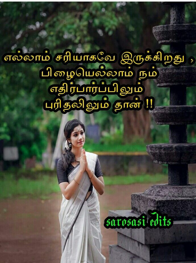 Sarosasi edits in 2020 Motivatinal quotes, Tamil