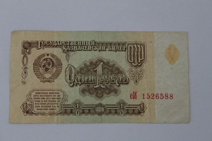1 rubles 1961  Soviet Union PERFECT CONDITION