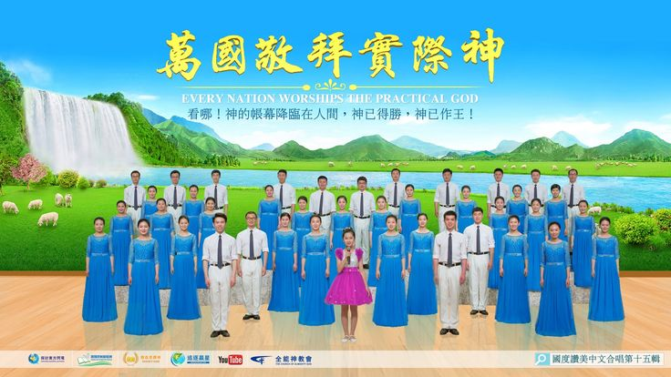 讚美敬拜實際神 全能神教會國度讚美中文合唱 第十五輯