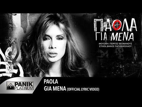 Τα πιο καινουρια Ελληνικα τραγουδια ( All New Greek Songs ) New Greek So...