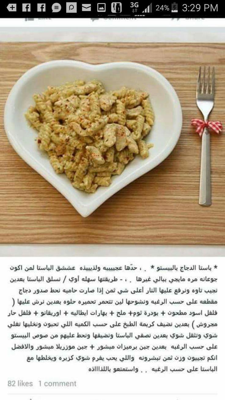 باستا  أو مكرونة الدجاج البيسو