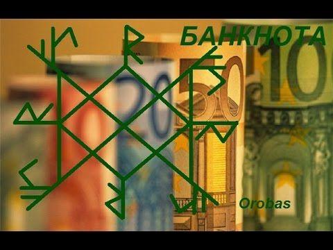 Нумерология. Дата рождения это Ваш код. Код Денег. Код Удачи. Удачная да...