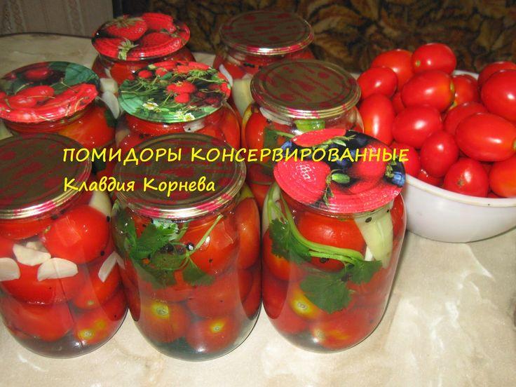 Домашняя кухня: Помидоры консервированные