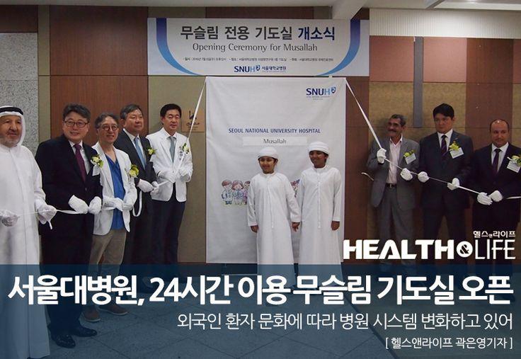 서울대병원, 24시간 이용 무슬림 기도실 오픈