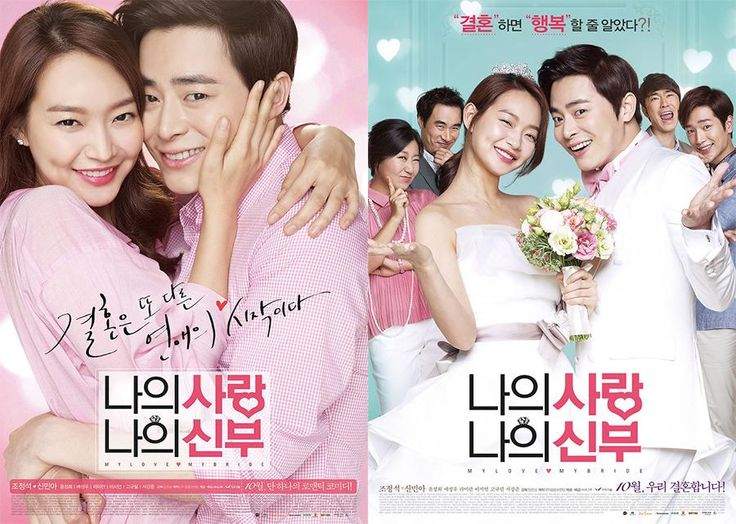 K-MOVIE yang Recommended buat di tonton || MOVIE KOREA - My Love, My Bride, Tayang perdana hari ini di Korea  DETAIL MOVIE || http://tamura-k-drama.blogspot.com/2014/08/movie-korea-my-love-my-bride.html