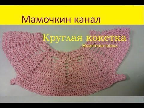 1 Платье для девочки Сердечки Круглая кокетка Вязание крючком - YouTube