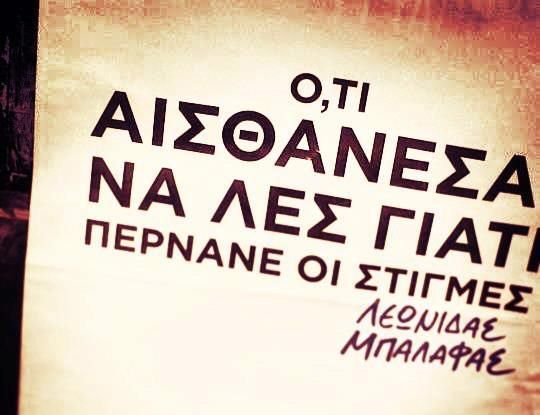 #greek #quotes 'Whatever you feel say, because moments go by' In a free translation (in greek it makes a beautiful rhyme)