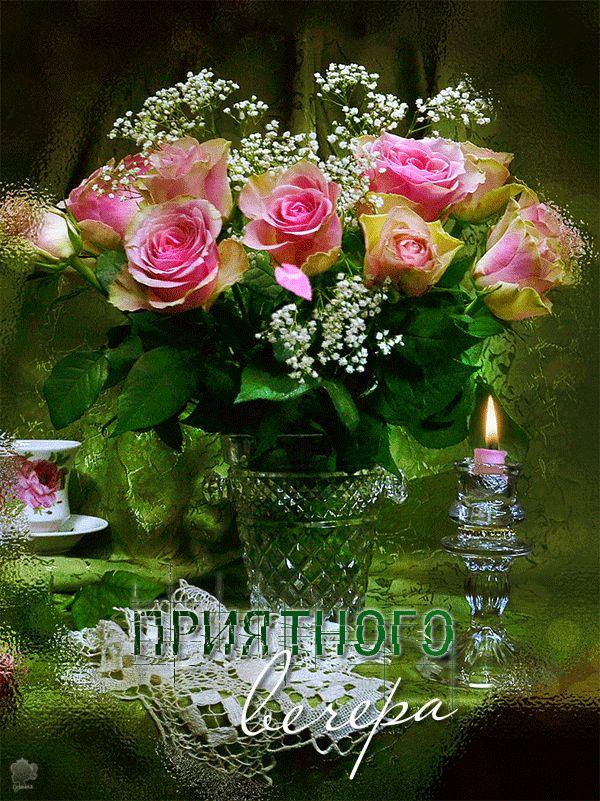 Дня, картинки цветы с надписью добрый вечер