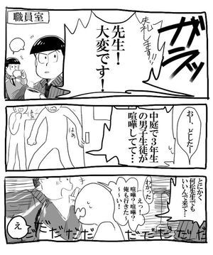 教師・先生松の二次創作イラスト・漫画まとめ【おそ松さん】 - NAVER まとめ
