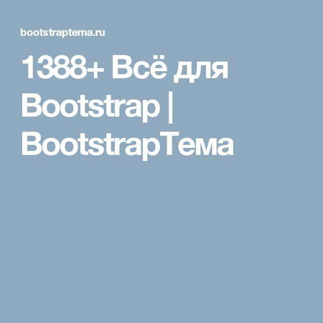 1388+ Всё для Bootstrap | BootstrapТема