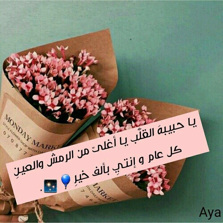 Pin By Salma On عيد ميلاد Happy Birthday Wishes Cards Birthday Girl Quotes Happy Birthday To Me Quotes