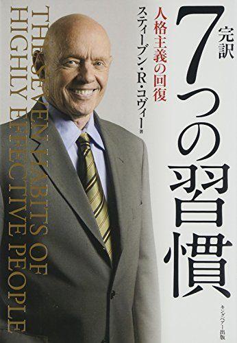 完訳 7つの習慣 人格主義の回復   スティーブン・R・コヴィー http://www.amazon.co.jp/dp/4863940246/ref=cm_sw_r_pi_dp_25Obvb130JD94