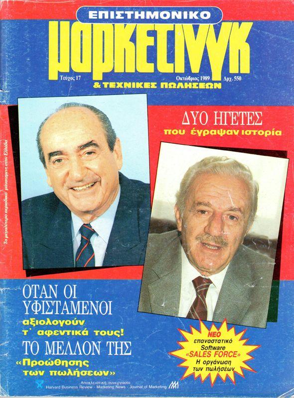 Δύο Ηγέτες Που Έγραψαν Ιστορία Epistimoniko Marketing