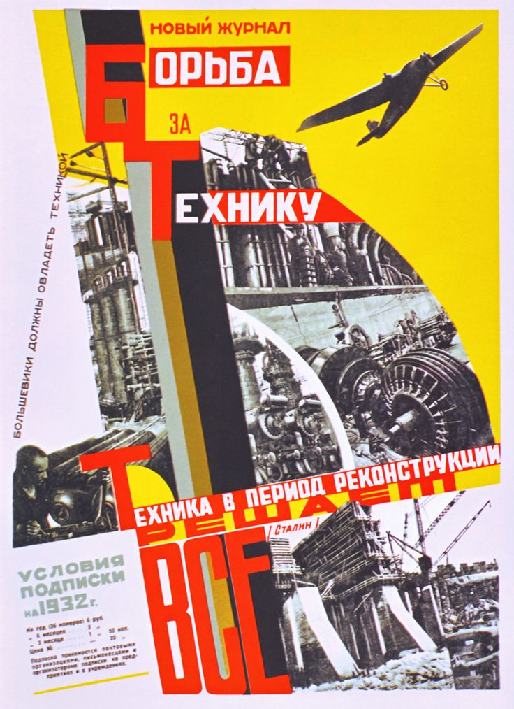 « Transport worker, having equipped yourself with technical knowledge, struggle for the reconstruction of transport. »(1931)