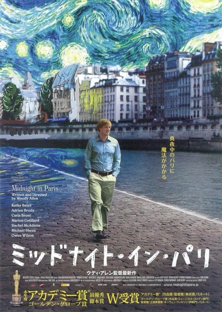 ミッドナイト・イン・パリ のレビューやストーリー、予告編をチェック!上映時間やフォトギャラリーも。