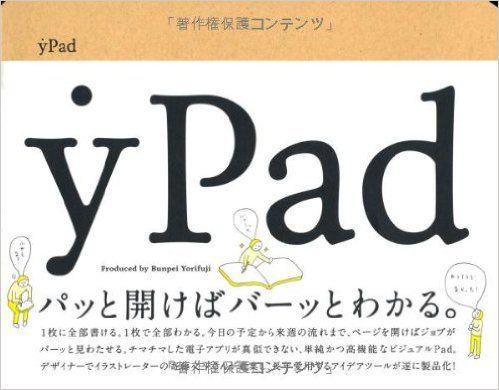 Amazon.co.jp: yPad: 寄藤文平: 本