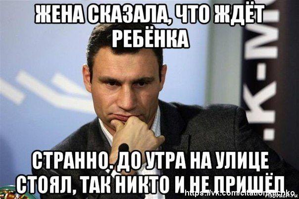 Цитаты и афоризмы Виталия Кличко ©