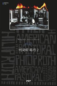 [미국의 목가 2] 필립 로스 지음 | 정영목 옮김 | 문학동네 | 2014-05-12 | 원제 American Pastoral (1997년) | 문학동네 세계문학전집 118 | 2015-12-29 읽음