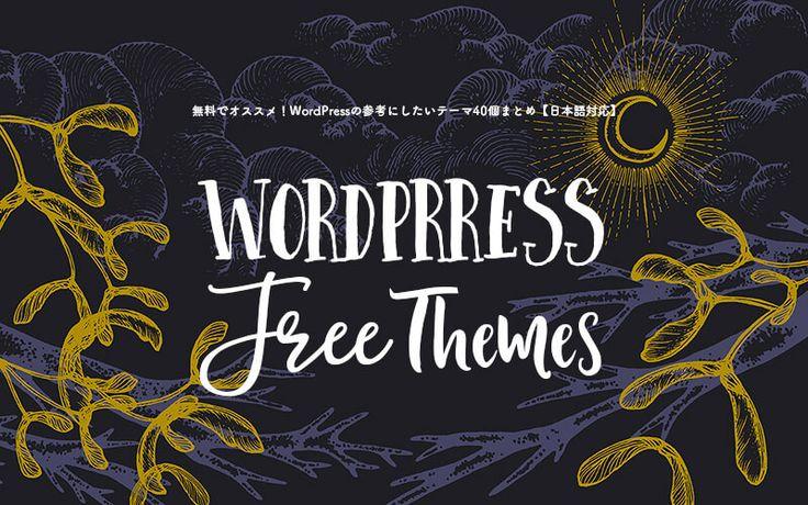 無料でオススメ!WordPressの参考にしたいテーマ40個まとめ【日本語対応】