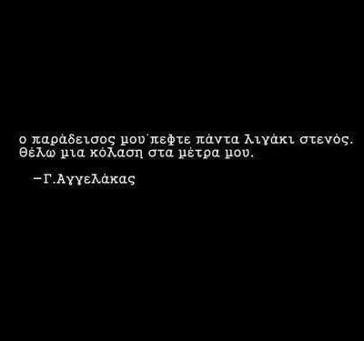 Εικόνα μέσω We Heart It https://weheartit.com/entry/175239845 #greekquotes #αγγελακας