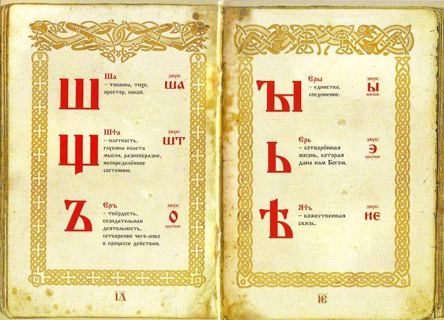 ВедаМост: Русский язык - азбучные истины